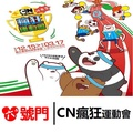 【免運】【蝦幣回饋】CN卡通頻道猴塞雷瘋狂運動會 門票