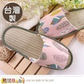 魔法Baby 室內拖鞋 台灣製防滑靜音涼感蓆面拖鞋~sd0329