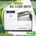 HP PageWide Pro 452dw 商用印表機 (D3Q16D)