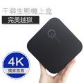 【千尋盒子】Q-STATION 千尋生態機上盒 4K Android