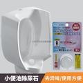 小丸子の日本進口 SANADA 小便器防尿垢污垢清潔劑去除尿石便盆潔廁