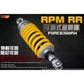 三重賣場 全新 RPM RR FORCE/SMAX 專用 阻尼可調避震器  黃色 中置避震器 阻尼24段可調 非 NCY
