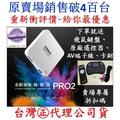 ✱✱現貨免運最優惠✱✱  最新 安博 PRO2 x950 已Root 越獄版 (總代理公司貨)~機上盒 安博盒子