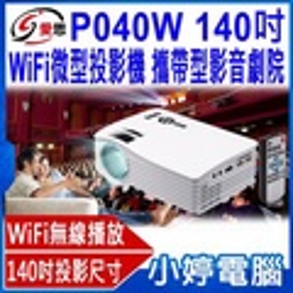 【小婷電腦*投影機】IS愛思全新P040W 附遙控器 140吋WiFi微型投影機 攜帶型影音劇院 WiFi無線投影