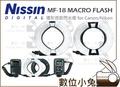 數位小兔【NISSIN MF-18 環形微距閃光燈 for Canon】TTL 微距 環型 閃光燈 閃燈 MF18