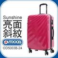 【加賀皮件】OUTDOOR Sunshine系列 24吋 亮面斜紋紋 拉鍊硬殼 輕量款式 行李箱 旅行箱 OD5003B