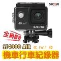 【現貨影片+免運】SJ4000 AIR WiFi 4K 運動攝影機 行車記錄器 機車行車紀錄器  運動相機 GOGORO