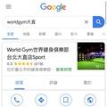 World gym 台北大直店Sport會籍轉讓