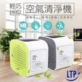 【LTP-日式空氣濾淨器】日式車用家用多用途迷你空氣清淨機