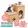 雙層階梯式貓屋 100%瓦楞紙板 安裝免黏膠 瓦楞貓屋 貓房子 貓抓板 貓咪紙箱 貓床 貓玩具 貓窩