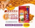 現折再買5送1 日本井藤漢方100%秋薑黃粉 200g/包 日本原裝進口