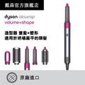 【限量福利品】dyson Airwrap Volume+Shape 造型捲髮器/造型器/捲髮器(豐盈組)
