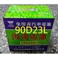 【中部電池-台中】90D23L 90D23R YUASA湯淺汽車電池電瓶75D23L通用55D23 3560 70D23