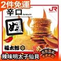 日本 福太郎仙貝 辣味 明太子 福岡九州博多土產 2枚裝*8袋 餅乾【愛購者】