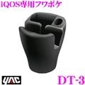 YAC牦牛DT-3 iQOS專用的fuwapoke Creer Online Shop
