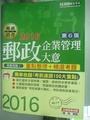 【書寶二手書T5/進修考試_YIC】郵政企業管理大意_楊鈞