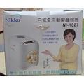 全新NIKKO NI-1327 日光全自動製麵包機