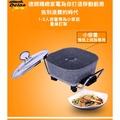 《伊豆家電館》【DELAN 德朗牌】2公升火山岩燒美食料理鍋 DEL-5818