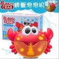 洗澡泡泡沐浴伴侶 音樂螃蟹造型泡泡機 兒童洗澡玩具