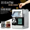法克3C - 創意卡通ATM密碼存錢筒