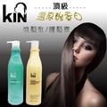 KIN 卡碧絲 頂級還原酸蛋白洗髮精護髮素/1組【Miss.Sugar】【K4007069】