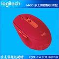 【最高折80+最高回饋25%】Logitech 羅技 M590 多工無線靜音滑鼠 寶石紅