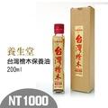 台灣檜木保養油200ml