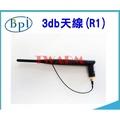TW17677 / 香蕉派 Banana Pi R1 ( BPI-R1 ) R2 ( BPI-R2 )專用 3db 天線