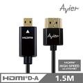 【Avier】HDMI A-D傳輸線_1.4超薄極細版(1.5米)