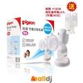 貝親 PIGEON 新可攜式電動吸乳器+ PP寬口母乳儲存瓶組(3入)