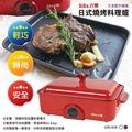 ※BiBa百變日式燒烤爐GP-302/紅色