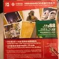 香港電話卡 上網卡 可預約apple store 簡訊電話網路都有