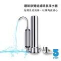 【ifive】最新款雙極水龍頭過濾除氯淨水器