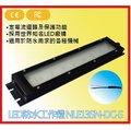 【日機】LED防水工作燈型號:NLE13SN-DC-S(電源線3M)防水工作燈/LED/機內燈/平板燈IP67/工業機械室內皆適用