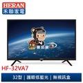 [領劵現折] HERAN 禾聯 32型液晶顯示器HF-32VA7送行動第四台