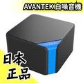 日本 AVANTEK 白噪音機 幫助睡眠 降噪音機 減輕打呼聲 除噪 助眠器 更勝 Lectrofan【水貨碼頭】