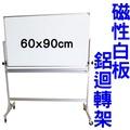 【BK69】磁性白板迴轉架60x90cm/鋁框白板 迴轉架 白板及架子 鋁迴轉架 吸鐵白板 移動式白板 翻轉白板