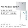 【日本林製作所】A3.日式美學設計.指示牌 / 告示牌 / 標示牌 / 廣告牌 / 菜單架 / 指引牌(YS-63VV)