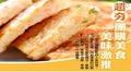 泰好了-泰式宮廷極厚月圓蝦餅