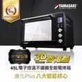 山崎微電腦45L電子控溫不鏽鋼全能電烤箱(送3D旋轉烤籠+專用不鏽鋼深烤盤)SK-4680M