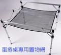 日野戶外~ 980專用  桌下置物網 適用TAB-980H 蛋捲桌