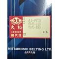 日本製 三星皮帶 全新正品 PGO TIGRA 125 TIGRA 150 彪虎 125 彪虎 150