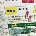 日本 opera 唇膏 白管 37號 307號 限定色