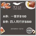 【熊闆娘】高雄可面交 饗食天堂 平日晚餐/午餐/下午茶餐券 折價券