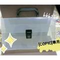 日本COPIC 72色 麥克筆 PP盒 手提空盒 提盒 外盒 盒子
