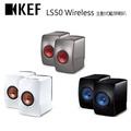 KEF 英國 主動式藍芽喇叭 LS50 Wireless 公司貨 可分期 免運費