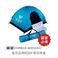 Roxy輕旅休閒帳篷 ( 藍色)
