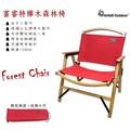 全櫸木精品椅【愛上露營】Forest Outdoor經典紅 富睿特森林椅 折疊椅 露營椅( 非克米特Kermit)