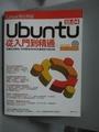 【書寶二手書T6/網路_YAO】Linux進化特區-Ubuntu 10.04從入門到精通_翁卓立_附光碟