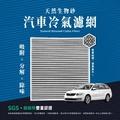 【無味熊】生物砂蜂巢式汽車冷氣濾網 Skoda(OCTAVIA III、SUPERB III 適用)